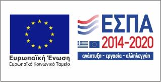 espa kai europaiki enosi epanek 2014 2020
